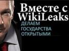 wikileaks138