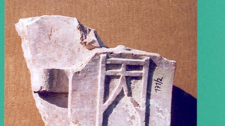 Bruchstücke Relief, Baustelle Einkaufstentrum Ebersberg