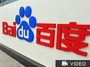 Baidu, Foto: AFP
