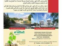Moschee Aufruf Idriz Twitter