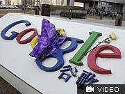 AP, Google, China, Zensur