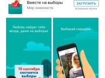 """Screenshot App """"Zusammen zur Wahl"""""""