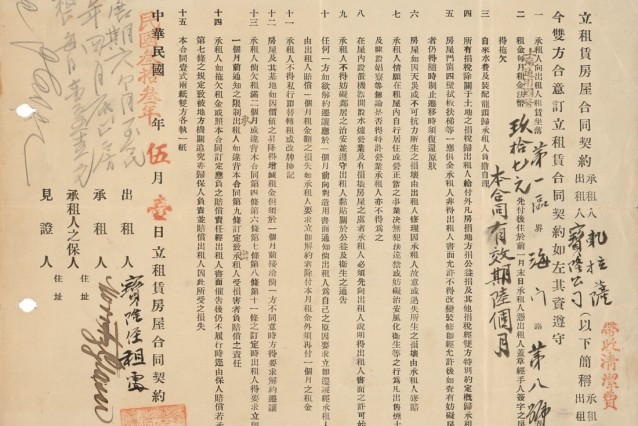 Mietvertrag der Familie Glaser für in Haus im französischen Verwaltungsbezirk, Shanghai, 1940, Deutsches Exilarchiv 1933–1945 der Deutschen Nationalbibliothek