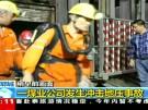 Tote und Vermisste nach Grubenunglück in China (Vorschaubild)