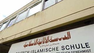 Deutsch-islamische Schule in Freimann, dpa