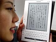 e-book japan handy sms roman; Foto: AP